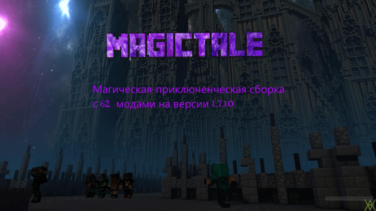 [Клиент][1.7.10] MagicTale AdventureMagicRPG