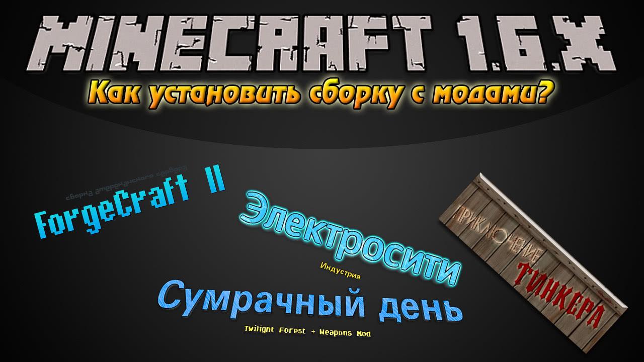 [Guide] Установка сборки на Minecraft 1.6