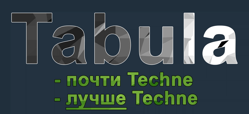 Tabula - Minecraft Modeler - табула, создаем модели [Techne] [1.16.3] [1.15.2] [1.12.2] [1.10.2] [1.7.10] [Гайд]