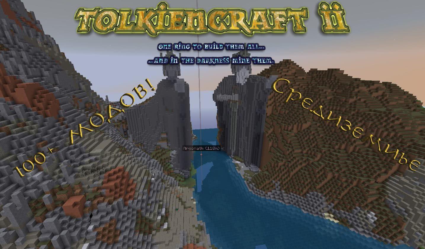 TolkienCraft - клиент в стиле Властелин Колец [1.7.10]
