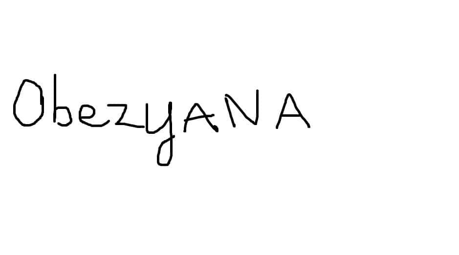 [Разное] Obezyana (Обезьяна)