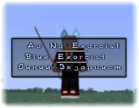 Ao No Exorcist [1.7.10]