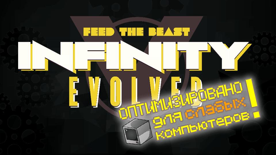 FTB Infinity Evolved - оптимизированная сборка v.2 [1.7.10][Клиент + Сервер][170 mods][Installer]