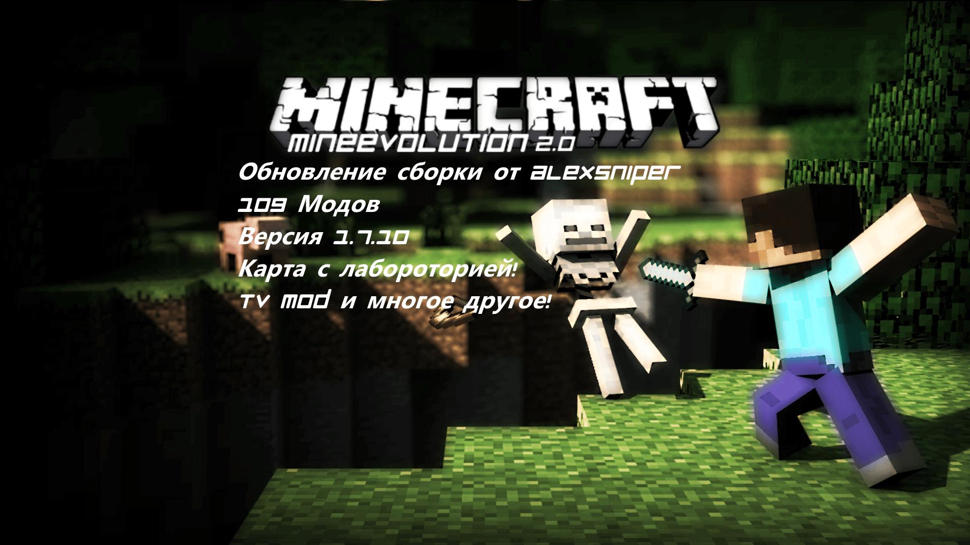 MineEvolution 2.0
